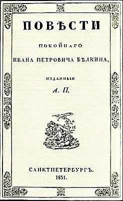 Пушкин, Александр Сергеевич. Повести Белкина.