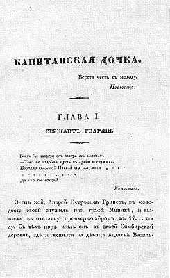 Пушкин Александр Сергеевич. Капитанская дочка.
