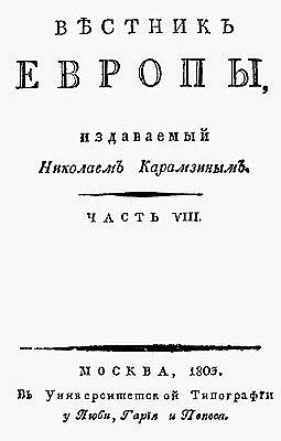 Жуковский В.А. Светлана