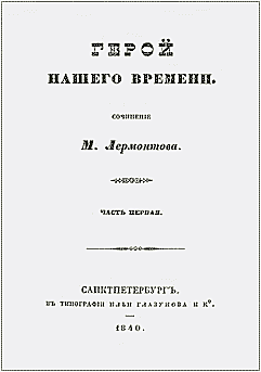 Лермонтов М.Ю. Герой нашего времени.