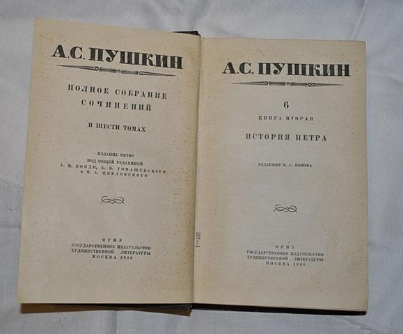 """""""Истории Петра"""""""