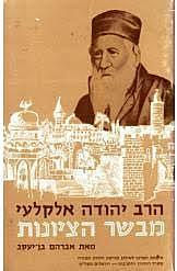 """Rav ALKALAY : """"minhat yeouda"""". PRECURSEUR SIONISMEהרב אלקלעי : """"מנחת יהודה"""". מבשר הציונות"""