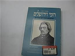 Moshe Hess: Rome et Jerusalem משה הס- מבשר הציונות