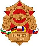 Warsaw pact form