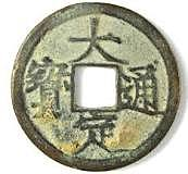 Qin Dynasty Start (China)