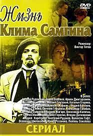 «Жизнь Клима Самгина»
