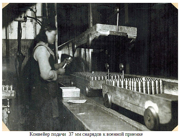 Производство 37 мм снарядов