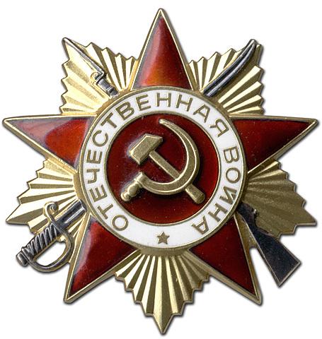Лысьвенский металлургический завод награжден орденом Отечественной войны I степени