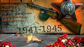 Великая Отечественная война  timeline