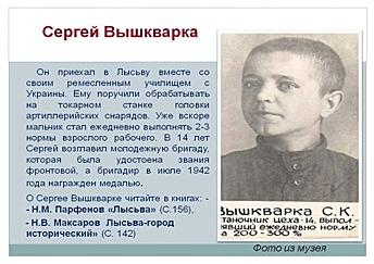 Сергей Вышкварка