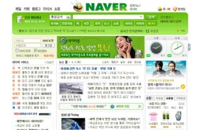 NAVER introduced!! Korean Searching machine