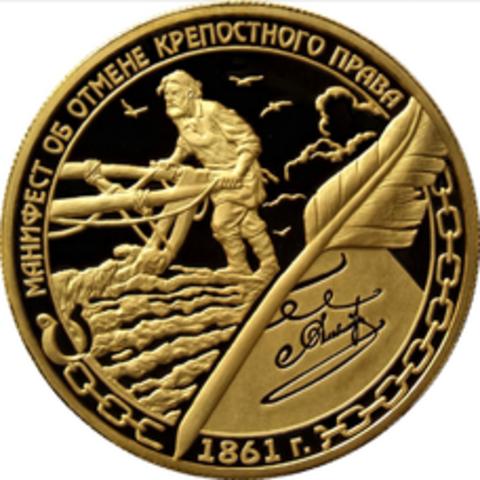Russian Serf emancipation