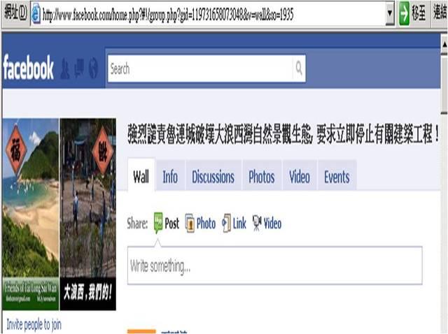 """""""Save Tai Long Sai Wan"""" Facebook site started."""