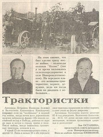 "Трактористки колхоза ""Колос"""