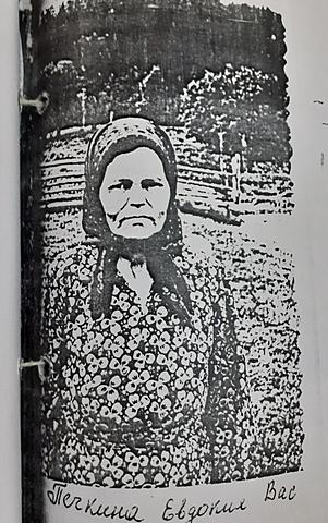 Печкина Пелагея Васильевна, 1909 г. р. Воспоминания.