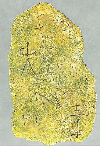 Cultura della Grotta Verde 5300 a.c. - 5000 a.c.