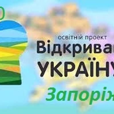 Відкривай Україну timeline