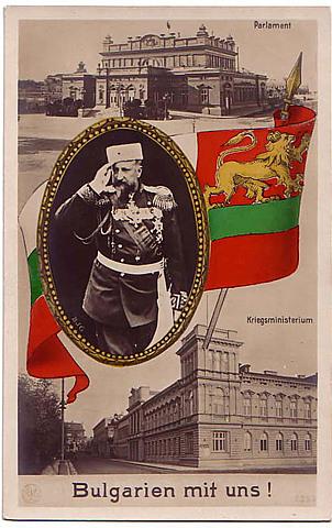 Bulgària entra a la guerra
