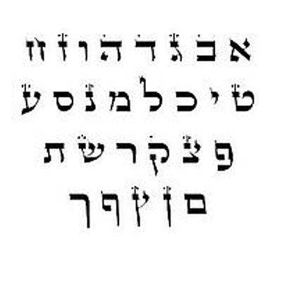 תולדות הלשון העברית timeline