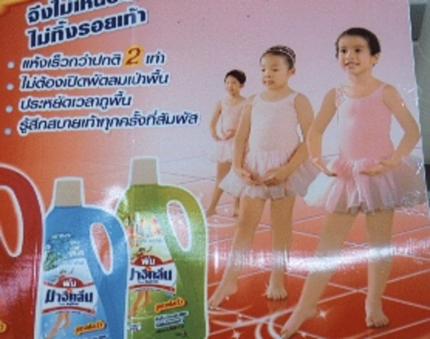 """Commercial Advertising For """"Magic Clean"""""""