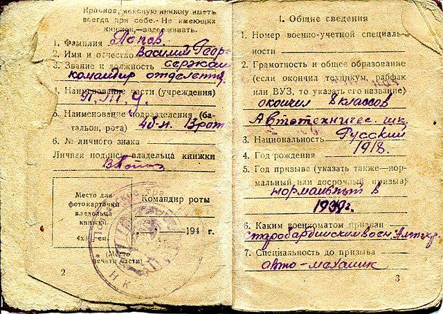 Красноармейская книжка Попова В. Г.