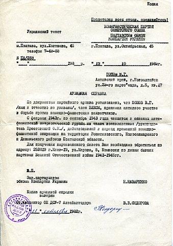 Попов В. Г.