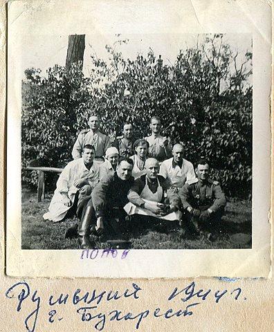 Попов В. Г. город Бухарест