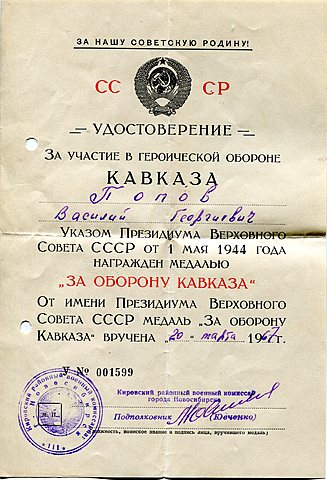Медаль за оборону Кавказа.