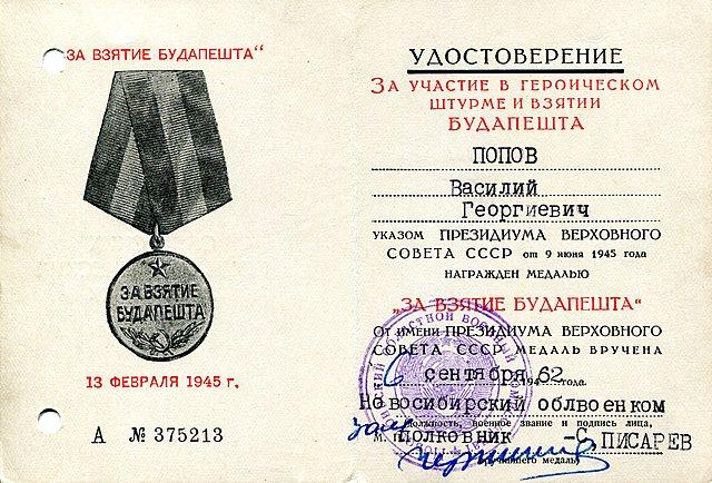 Медаль за взятие Будапешта.