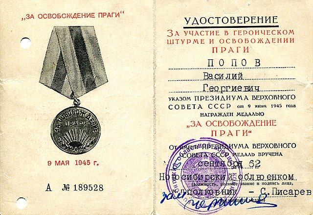 Медаль за освобождение Праги.