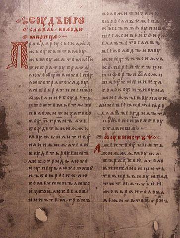 В лето 6524 (1016г. н.э.) Русская Правда Ярослава Мудрого