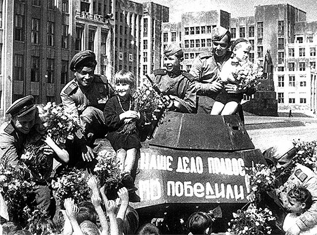 День Победы над фашистской Германией