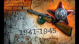 Важнейшее событие Великой Отеественной войны timeline