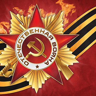 Важнейшие события Великой Отечественной Войны timeline