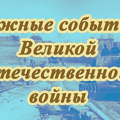 «Важнейшие события Великой Отечественной войны» timeline