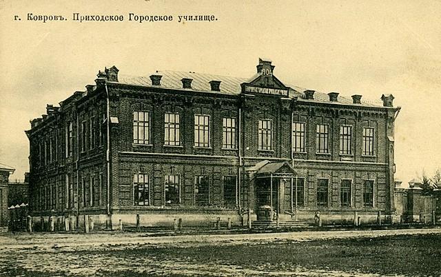Городское приходское училище