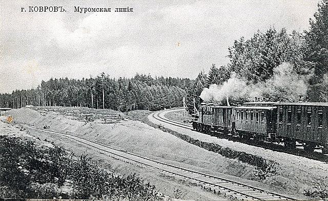 Линия Ковров-Муром