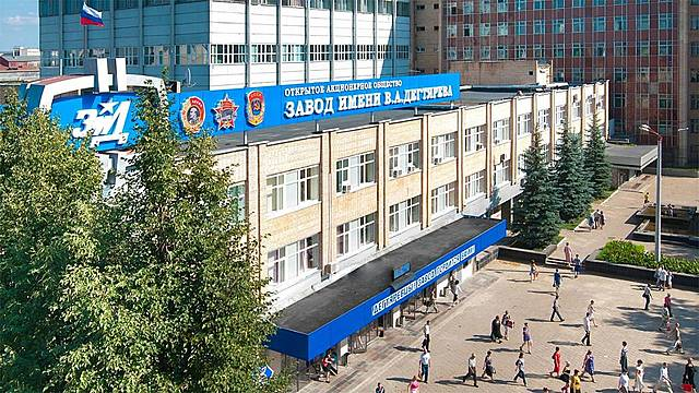 Завод имени Дегтярева