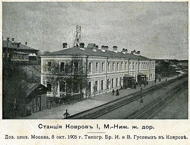 Открытие железнодорожного вокзала