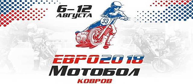 Чемпионат Европы по мотоболу