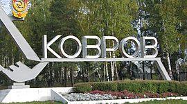 История города Коврова timeline
