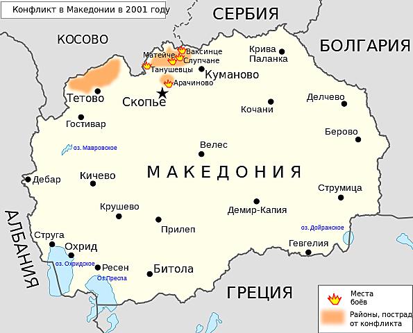 Конфликт в Македонии