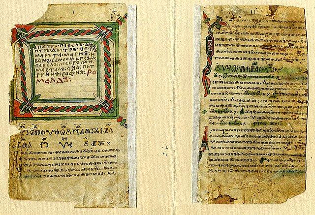 Древние глаголические отрывки, найденные в Праге