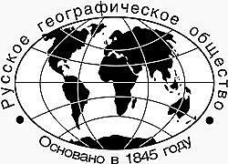 С 1845 года — член Русского географического общества