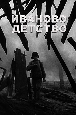 «Иваново детство»/ реж.Тарковский