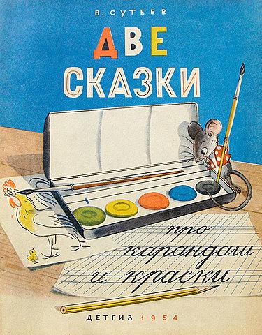 Писатель и художник