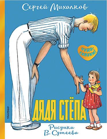 """Иллюстрации к книге С. Михалкова """"Дядя Стёпа"""""""
