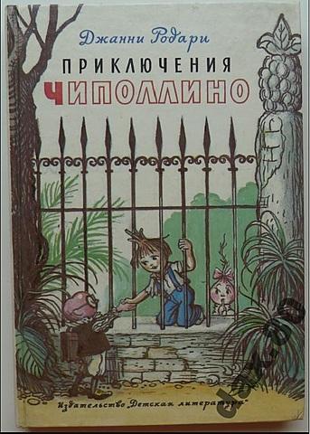 """Иллюстрации к книге Дж. Родари """"Приключения Чиполлино"""" (перевод на р. яз.)"""