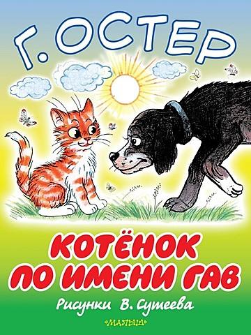 """Иллюстрации к книге Г. Остер """"Котёнок по имени Гав"""""""