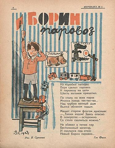 Иллюстрации для детских журналов